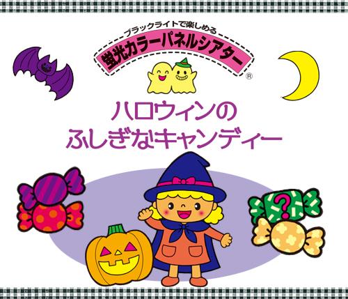ハロウィンのふしぎなキャンディー