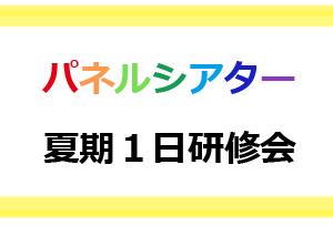 2014_8syukutoku.jpg