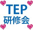 TEPパネルシアター研修会