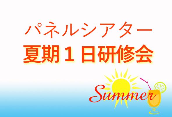 夏期1日研修会