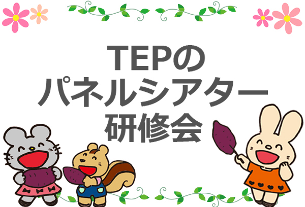 TEPのパネルシアター研修会