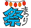 秋だ!祭りだ!パネルシアター大集合!!