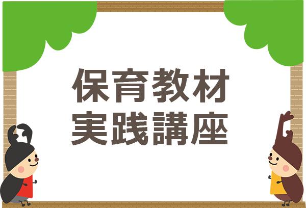 保育教材実践講座
