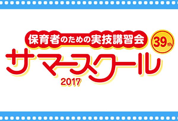 日本幼年教育研究会サマースクール