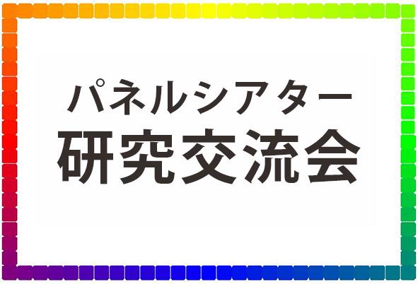 パネルシアター研究交流会