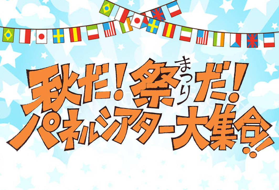 秋だ!祭だ!パネルシアター大集合!!