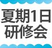 パネルシアター夏期1日研修会