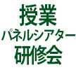 授業パネルシアター制作研修会