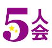 パネルシアター5人会