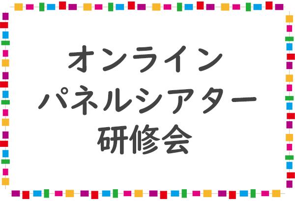 オンライン☆パネルシアター研修会