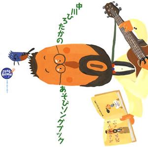 中川ひろたかのあそびソングブック