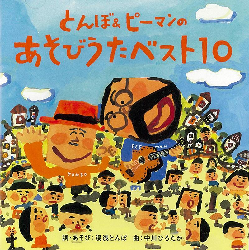 「ふうせん」収録CD