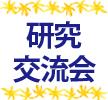 kenkyukouryukai2015_2.jpg