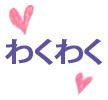 wakuwakupanel2014_2.jpg